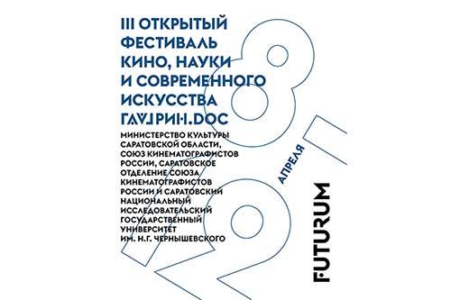 Открытый фестиваль «Гагарин.doc»