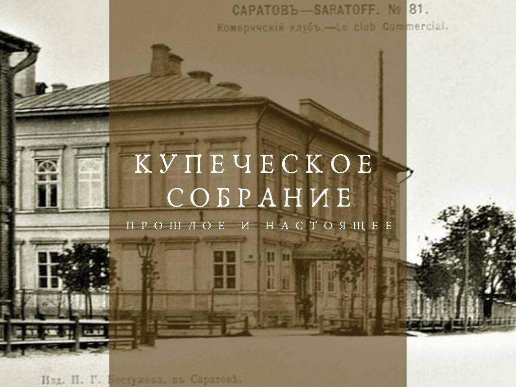 Купеческое собрание: прошлое и настоящее