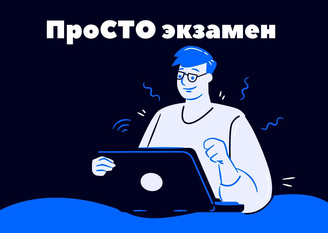 ПроСТО экзамен