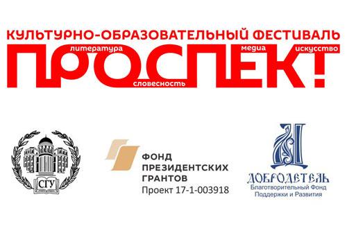Культурно-образовательный фестиваль «ПРОСПЕКТ»